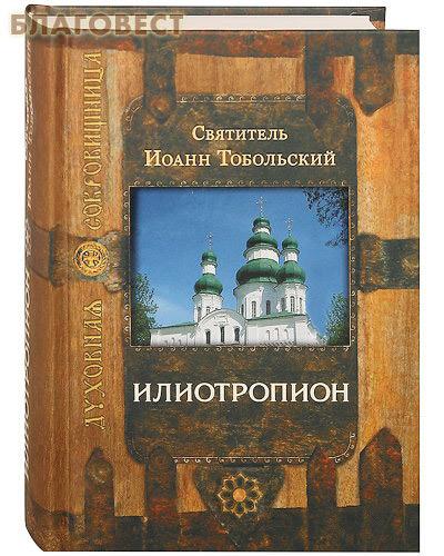 Сретенский монастырь Илиотропион. Святитель Иоанн Тобольский