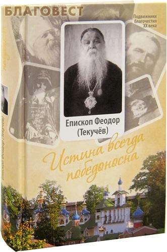 Сретенский монастырь Истина всегда победоносна. Епископ Феодор (Текучёв)