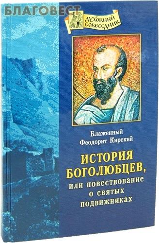 Отчий дом, Москва История боголюбцев, или повествование о святых подвижниках. Блаженный Феодорит Кирский