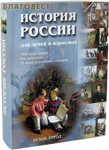 Белый город История России для детей и взрослых