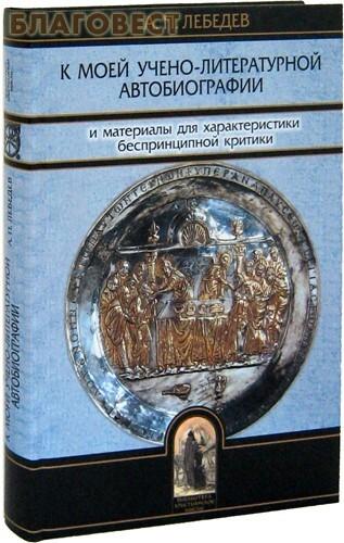 К моей учено-литературной автобиографии, и материалы для характеристики беспринципной критики. А. П. Лебедев