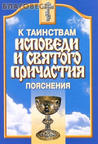 Сатисъ, Санкт-Петербург Пояснения к таинствам Исповеди и Святого Причастия