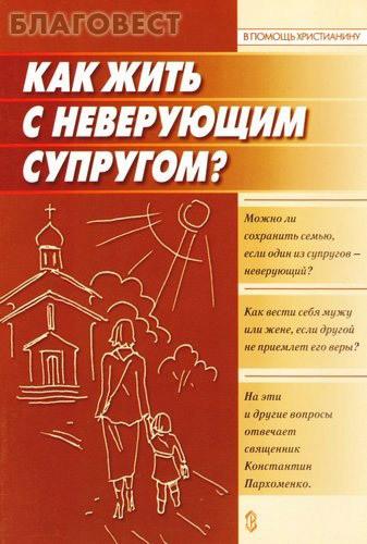 Сатисъ, Санкт-Петербург Как жить с неверующим супругом?