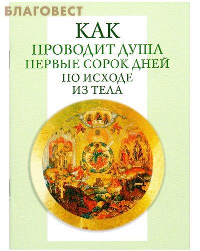 Свято-Троицкий Ионинский монастырь, Киев Как проводит душа первые сорок дней по исходе из тела