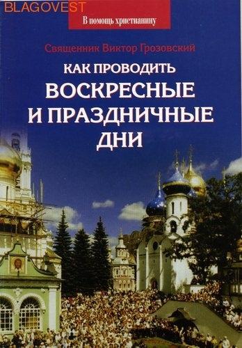 Сатисъ, Санкт-Петербург Как проводить воскресные и праздничные дни. Священник Виктор Грозовский