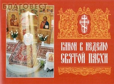 Сибирская Благозвонница Канон в Неделю Святой Пасхи