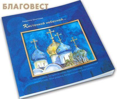 Три сестры Кисточкой небесной... Людмила Шниткова