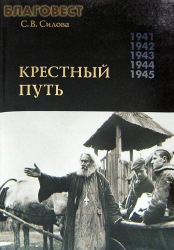 Белорусский Экзархат Крестный путь. С. В. Силова