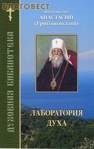 Православное братство святого апостола Иоанна Богослова Лаборатория духа. Митрополит Анастасий (Грибановский)