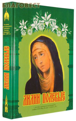 Апостол Веры Лилии полевые. Книга для семейного чтения
