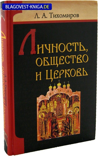 Белорусская Православная Церковь, Минск Личность, общество и Церковь. Л. А. Тихомиров