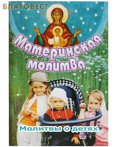 Приход храма Святаго Духа сошествия Материнская молитва. Молитвы о детях