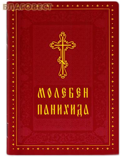 Духовное преображение Молебен. Панихида. Малый формат