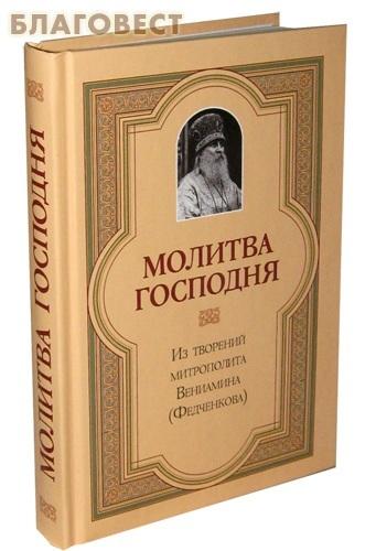 Сибирская Благозвонница Молитва Господня. Из творений митрополита Вениамина (Федченкова)