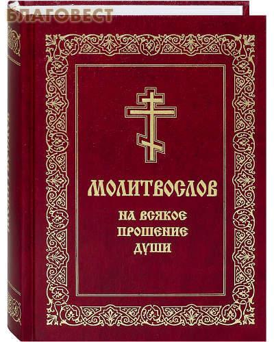 """Глаголъ Молитвослов """"На всякое прошение души"""". Русский шрифт"""