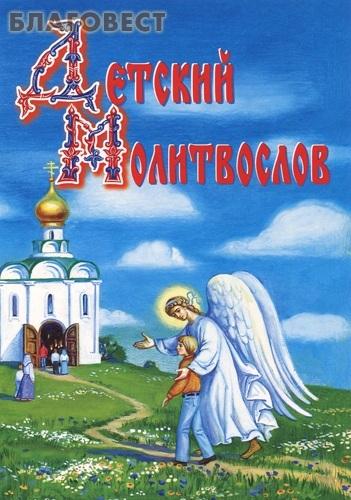 Сретенский монастырь Детский молитвослов