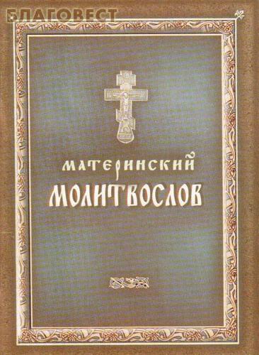 Приход, Москва Молитвослов материнский. Русский шрифт