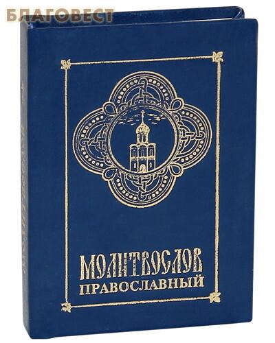 Фавор, Москва Молитвослов православный. Карманный формат. Русский шрифт