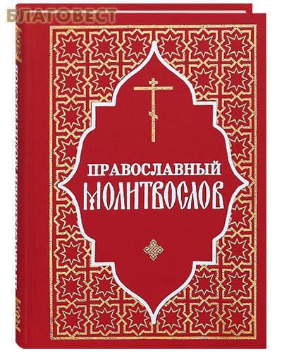 Отчий дом, Москва Православный молитвослов. Русский шрифт