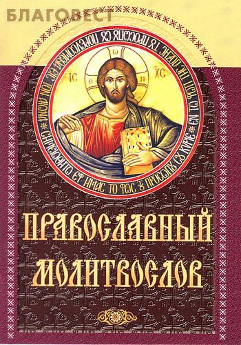 Приход храма Святаго Духа сошествия Молитвослов православный. Русский шрифт