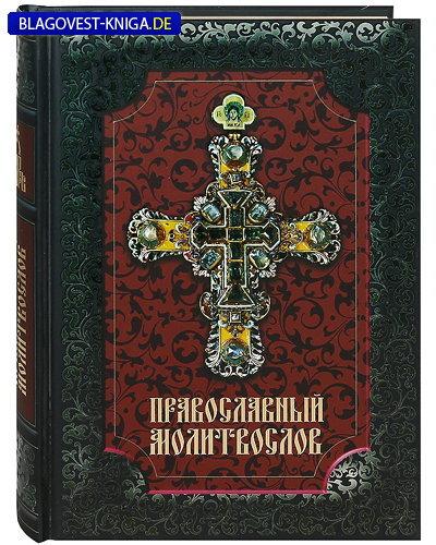 Дар, Москва Православный молитвослов. Русский шрифт