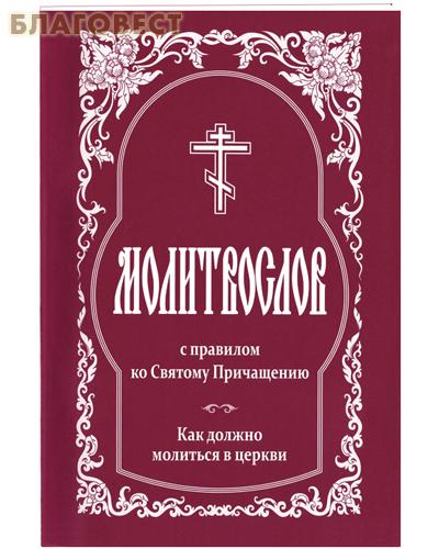Белорусская Православная Церковь, Минск Молитвослов с правилом ко Святому Причащению. Как должно молиться в церкви