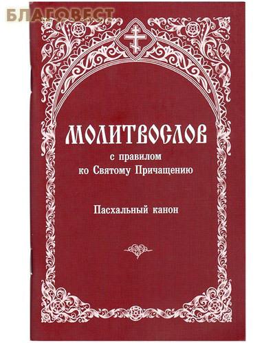 Зерна, Рязань Молитвослов с правилом ко Святому Причащению. Пасхальный канон. Русский шрифт