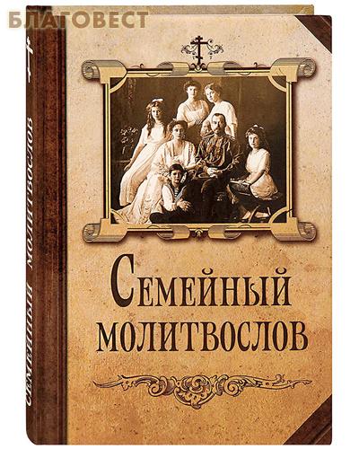 Благовест Молитвослов семейный. Русский шрифт