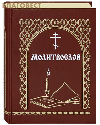 Глаголъ Молитвослов. Русский шрифт. Цвет в ассортименте
