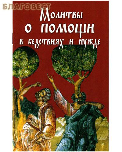 Ковчег, Москва Молитвы о помощи в бедствиях и нужде. Цвет в ассортименте