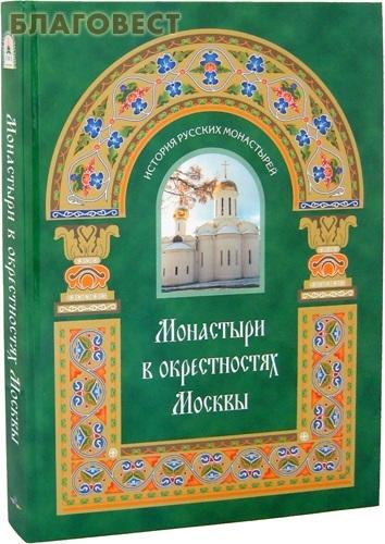 Евразия Экс-пресс Монастыри в окрестностях Москвы