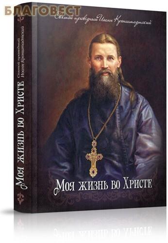 Благовест Моя жизнь во Христе. Святой праведный Иоанн Кронштадтский