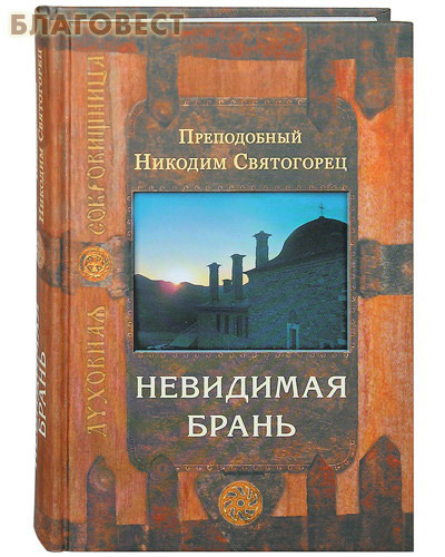 Сретенский монастырь Невидимая брань. Преподобный Никодим Святогорец