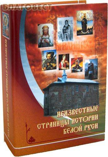 Издатель В.П. Ильин Неизвестные страницы истории Белой Руси в документах и исследованиях (с древнейшиих времен до 1569 года)