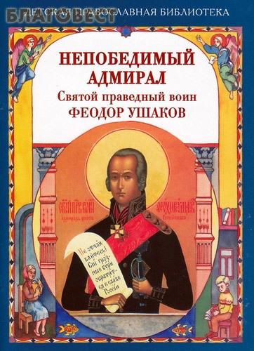 Христианская жизнь Непобедимый адмирал. Святой праведный воин Феодор Ушаков