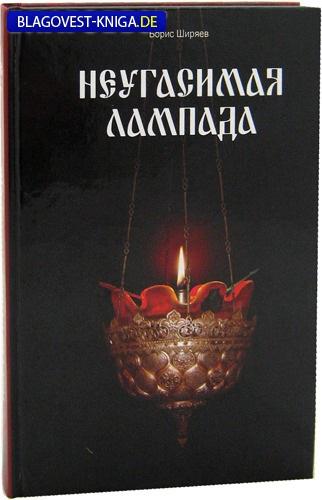 Дар, Москва Неугасимая лампада. Борис Ширяев