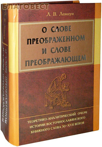 Белорусский Экзархат О слове преображенном и слове преображающем. Л. В. Левшун