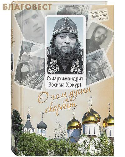 Сретенский монастырь О чем душа скорбит. Схиархимандрит Зосима (Сокур)