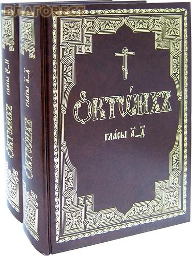 Октоих в 2-х томах. Церковно-славянский шрифт