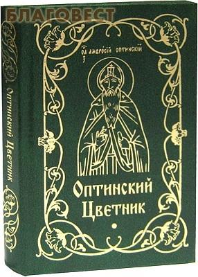 Благовест Оптинский цветник. Карманный формат