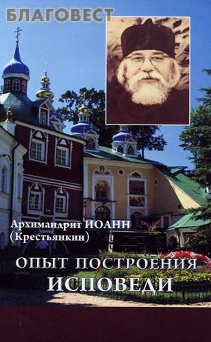 Паломник, Москва Опыт построения исповеди. Архимандрит Иоанн (Крестьянкин)