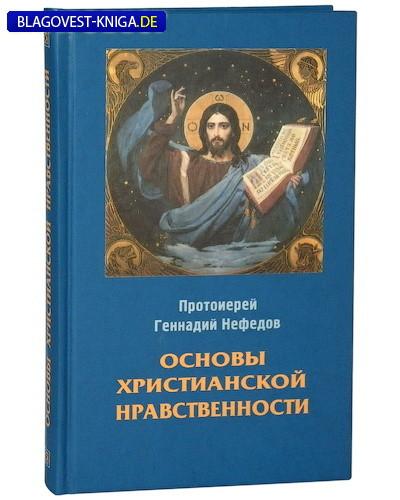Паломник, Москва Основы христианской нравственности. Протоиерей Геннадий (Нефедов)