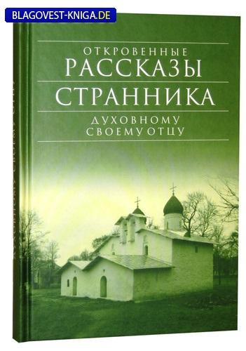Сретенский монастырь Откровенные рассказы странника духовному своему отцу