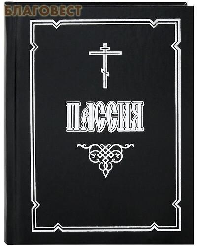 Пассия или чинопоследование с акафистом Божественным Страстем Христовым. Церковно-славянский шрифт