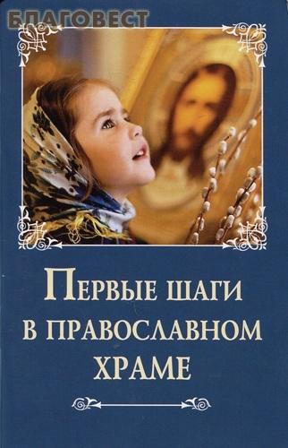 Сибирская Благозвонница Первые шаги в православном храме