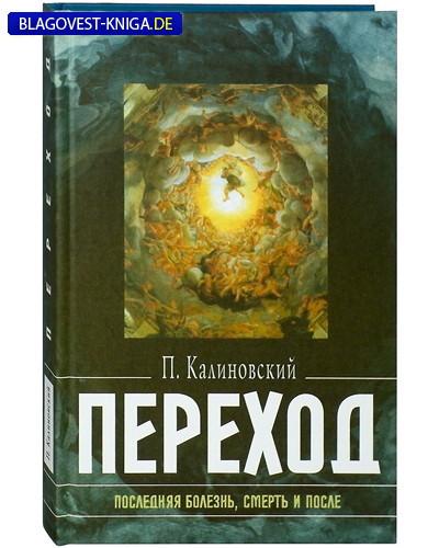 Переход. Последняя болезнь, смерть и после. П. Калиновский