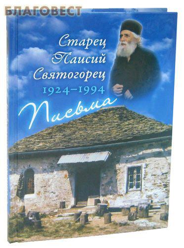 Сретенский монастырь Письма. Старец Паисий Святогорец 1924 - 1994