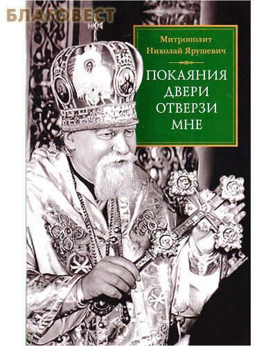 Сибирская Благозвонница Покаяния двери отверзи мне. Митрополит Николай Ярушевич