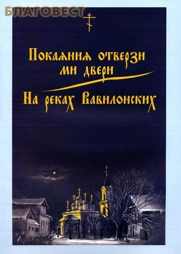 Москва Покаяния отверзи ми двери. На реках Вавилонских. Составитель Г.Н. Лапаев
