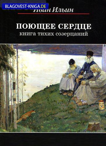 Дар, Москва Поющее сердце. Книга тихих созерцаний. Иван Ильин